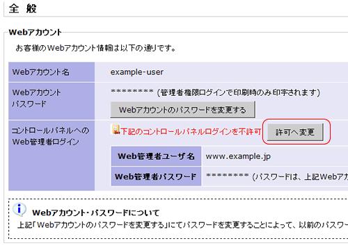 Web管理者ログインの許可
