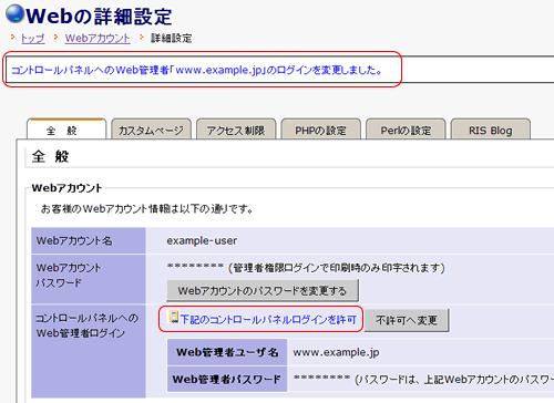 Web管理者ログイン許可への更新完了