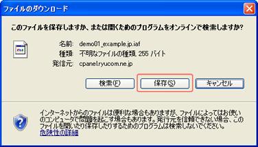 iafファイルのダウンロード
