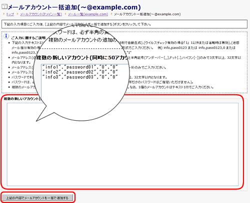 メールアカウント一括追加(詳細画面)