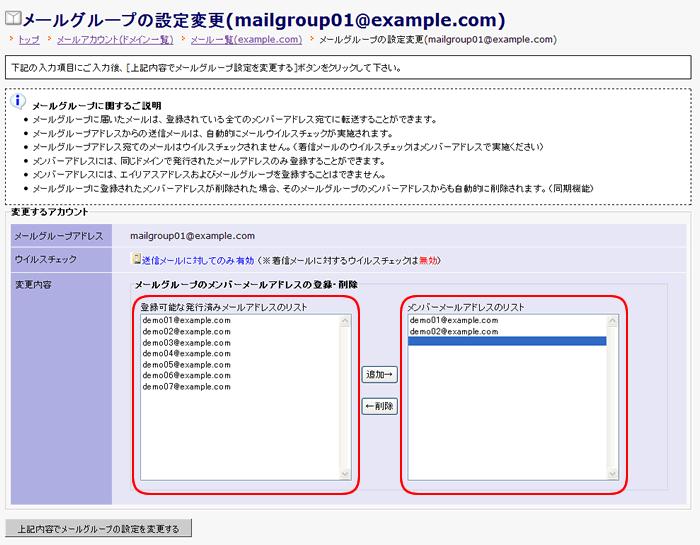 メンバーメールアドレス登録方法