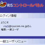 一般ユーザ権限のログイン情報
