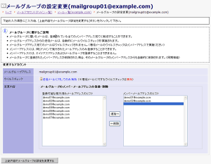 コントロールパネルのメールグループ編集画面