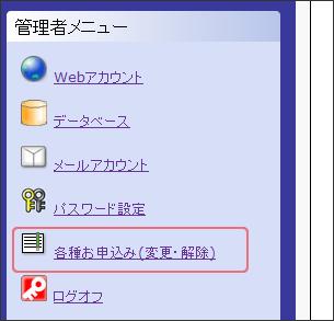 コントロールパネル - 各種お申込み