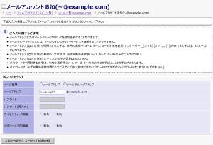 メールグループアドレスの登録