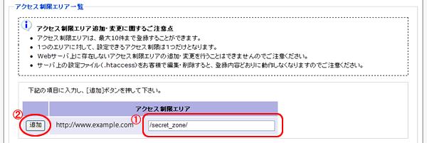 アクセス制限エリア登録1