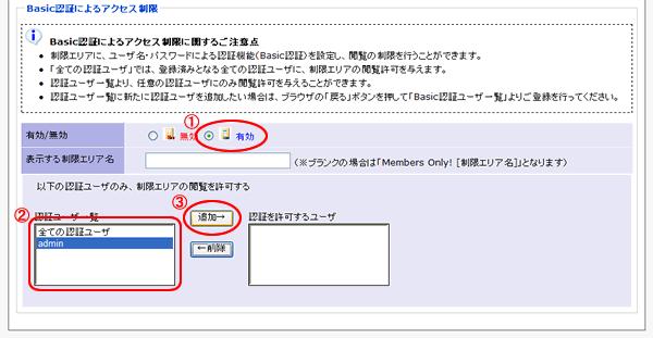 アクセス制限の登録3