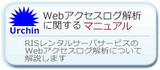 Webアクアセスログに関するマニュアル