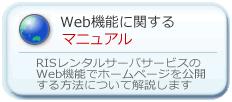 Web機能に関するマニュアル
