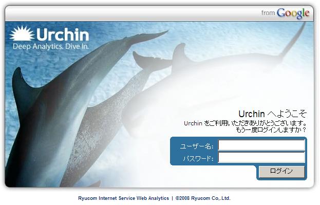 Urchinログイン画面のイメージ(+クリックすると拡大)