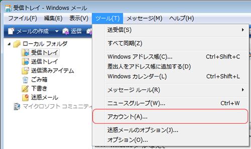 Windowsメール(アカウント)