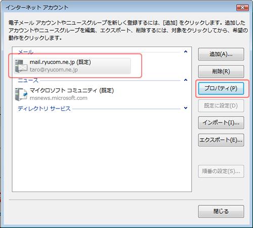 Windowsメール(追加完了)