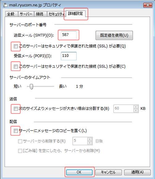 Windowsメール(プロパティ変更)