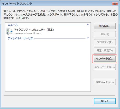Windowsメール(インターネット アカウント画面)