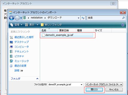 iafファイルのインポート