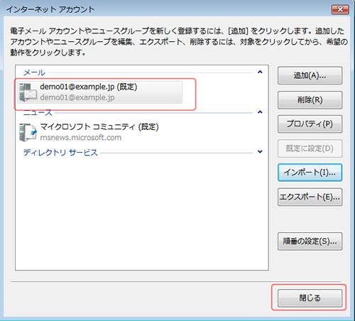 Windowsメール(インターネット アカウント画面 登録後)