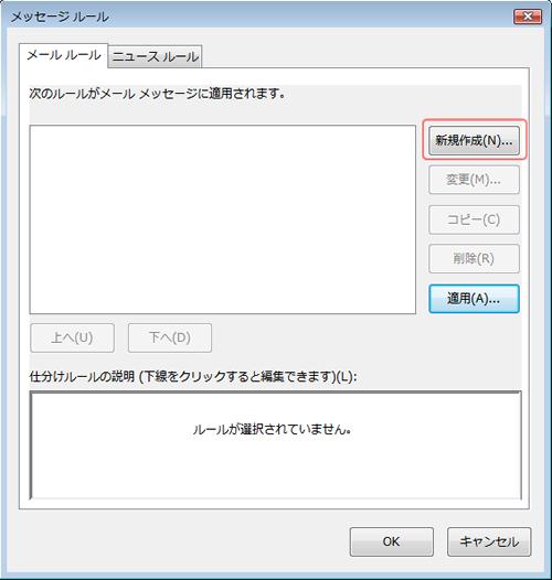 Windowsメール(迷惑メールルール新規作成)