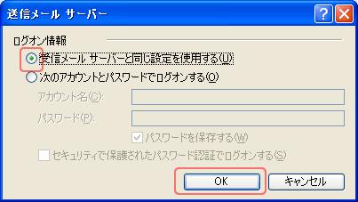 OE(プロパティ変更-サーバTAB-送信メール サーバー)
