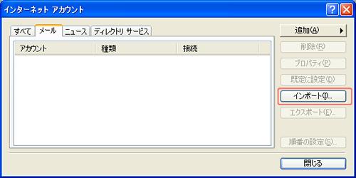 OE(インターネット アカウント画面)