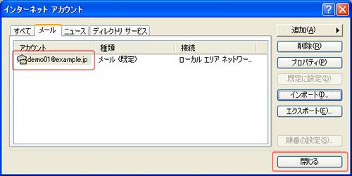 OE(インターネット アカウント画面 登録後)