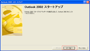 Outlook(スタートアップ)