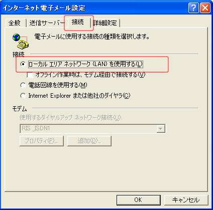 Outlook(インターネット電子メール設定)