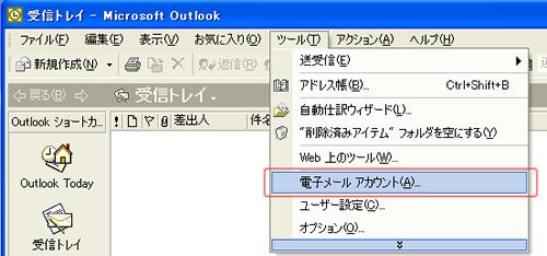 Outlook(メニューバー)