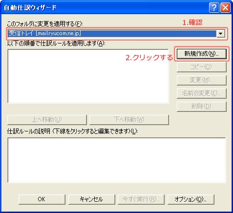 Outlook(自動仕訳ウィザード)