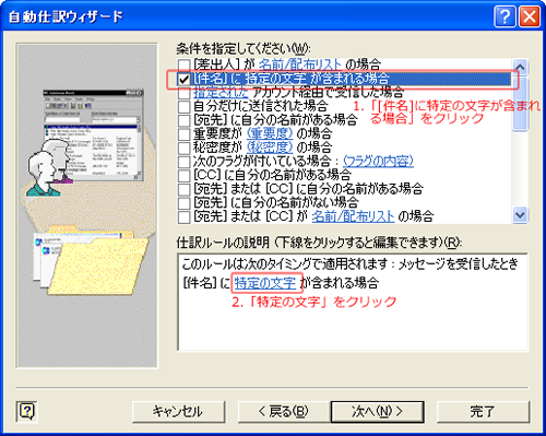 Outlook(条件指定)
