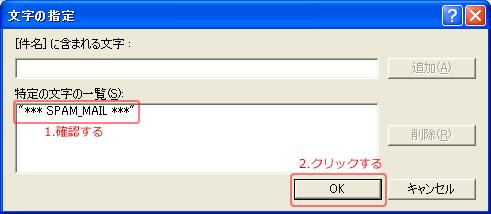Outlook(文字の指定)
