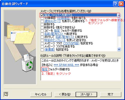 Outlook(メッセージの処理)