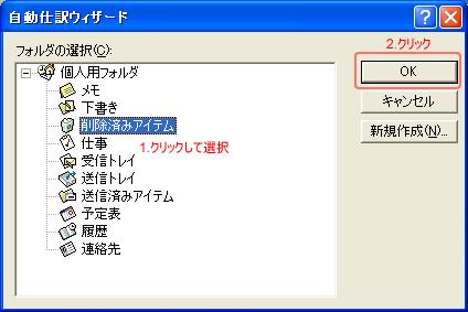 Outlook(フォルダの選択)