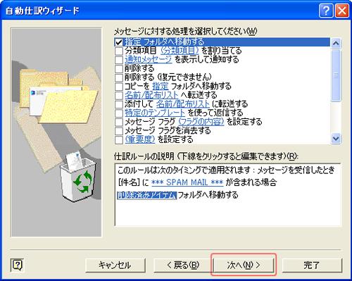 Outlook(メッセージ処理)