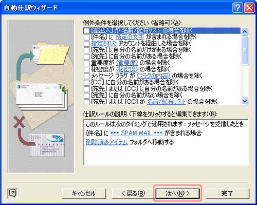 Outlook(例外条件)