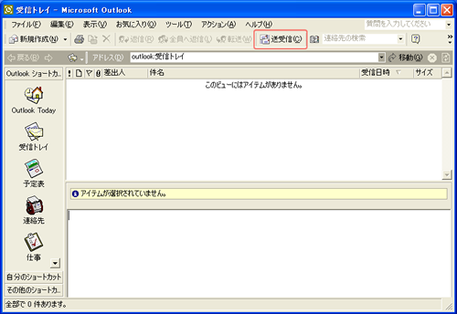 Outlook(メール送受信)