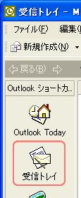 Outlook(受信トレイ)