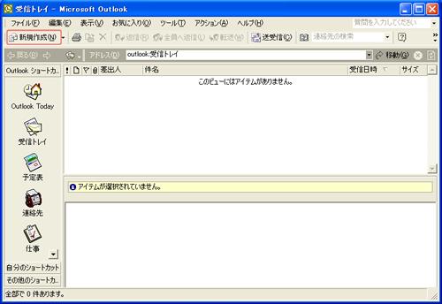Outlook(新規作成)
