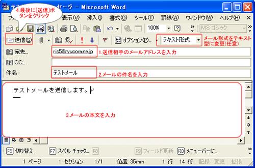 Outlook(メール送信)