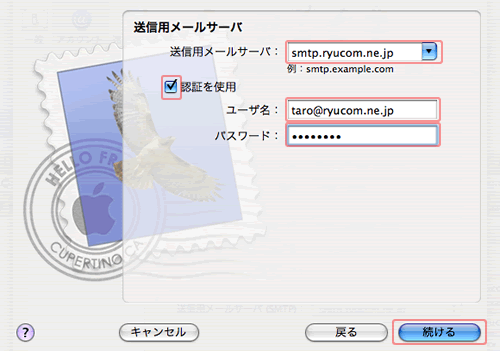 MacMail(送信用サーバ)