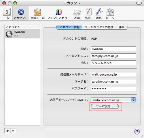 MacMail(アカウント画面)
