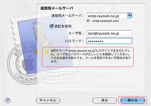 MacMail(送信用サーバ エラー)