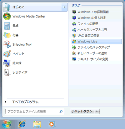 Win7スタート(Windows Live)