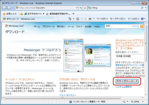 WindowsLiveサイト(ダウンロード)