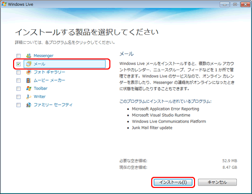 WindowsLive(製品選択)