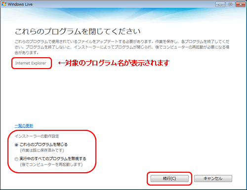WindowsLive(プログラム停止依頼)
