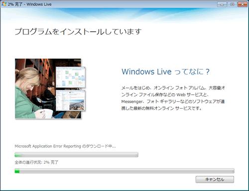 WindowsLive(インストール)