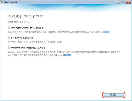 WindowsLive(インストール設定確認)
