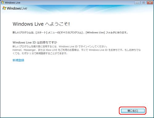 WindowsLive(インストール完了)