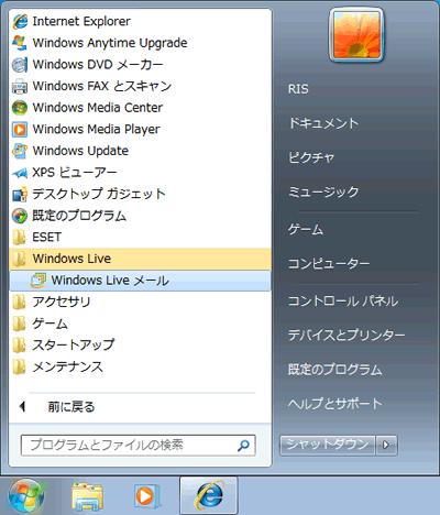 Win7スタート(WindowsLiveメール)