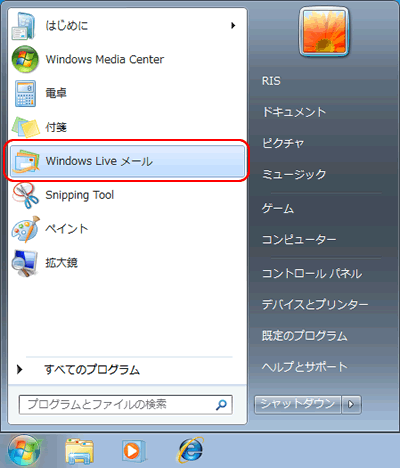 Win7スタート(WindowsLiveメール)